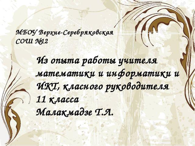 МБОУ Верхне-Серебряковская СОШ №12 Из опыта работы учителя математики и инфо...