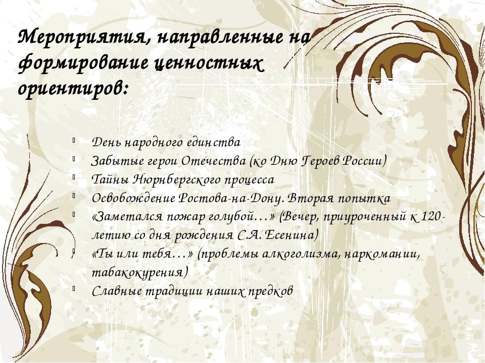 Мероприятия, направленные на формирование ценностных ориентиров: День народн...