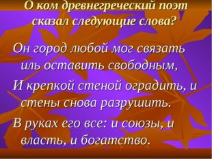 О ком древнегреческий поэт сказал следующие слова? Он город любой мог связать