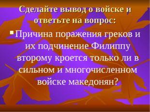 Сделайте вывод о войске и ответьте на вопрос: Причина поражения греков и их п