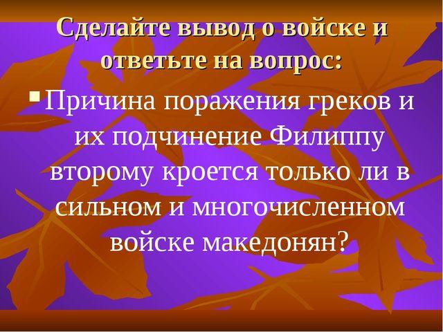 Сделайте вывод о войске и ответьте на вопрос: Причина поражения греков и их п...