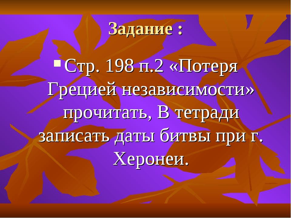 Задание : Стр. 198 п.2 «Потеря Грецией независимости» прочитать, В тетради за...