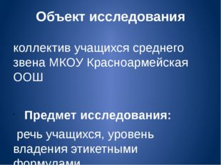Объект исследования коллектив учащихся среднего звена МКОУ Красноармейская ОО