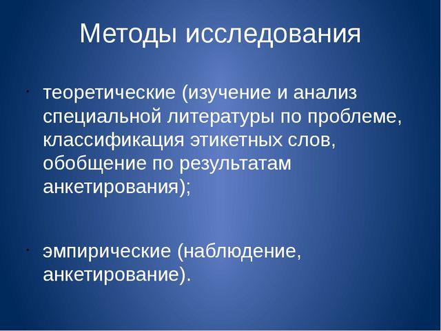Методы исследования теоретические (изучение и анализ специальной литературы п...