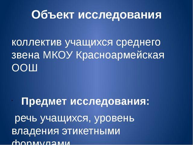 Объект исследования коллектив учащихся среднего звена МКОУ Красноармейская ОО...