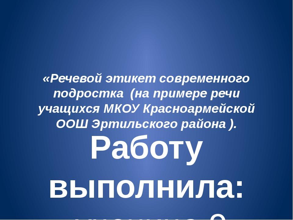 «Речевой этикет современного подростка (на примере речи учащихся МКОУ Красно...