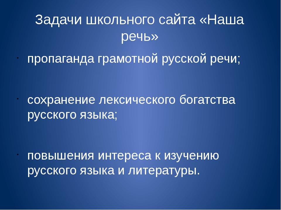 Задачи школьного сайта «Наша речь» пропаганда грамотной русской речи; сохране...