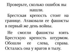 Проверьте, сколько ошибок вы нашли. Брестская крепость стоит на границе. Атак