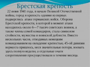 Брестская крепость 22 июня 1941 года, в начале Великой Отечественной войны, г