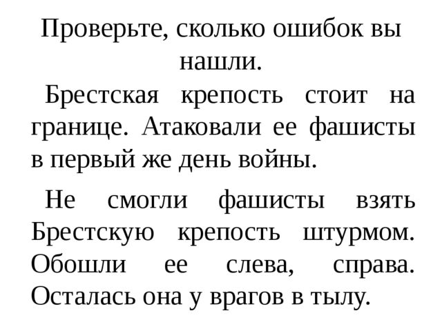 Проверьте, сколько ошибок вы нашли. Брестская крепость стоит на границе. Атак...