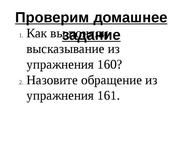 Проверим домашнее задание Как вы поняли высказывание из упражнения 160? Назов...