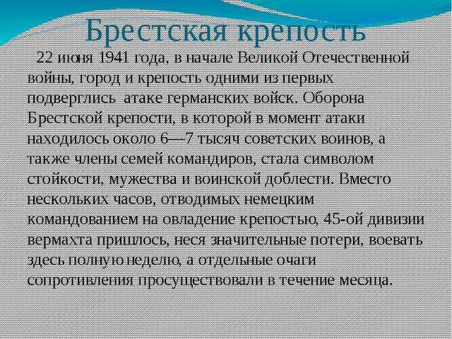 Брестская крепость 22 июня 1941 года, в начале Великой Отечественной войны, г...