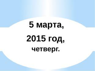 2015 год, 5 марта, четверг.