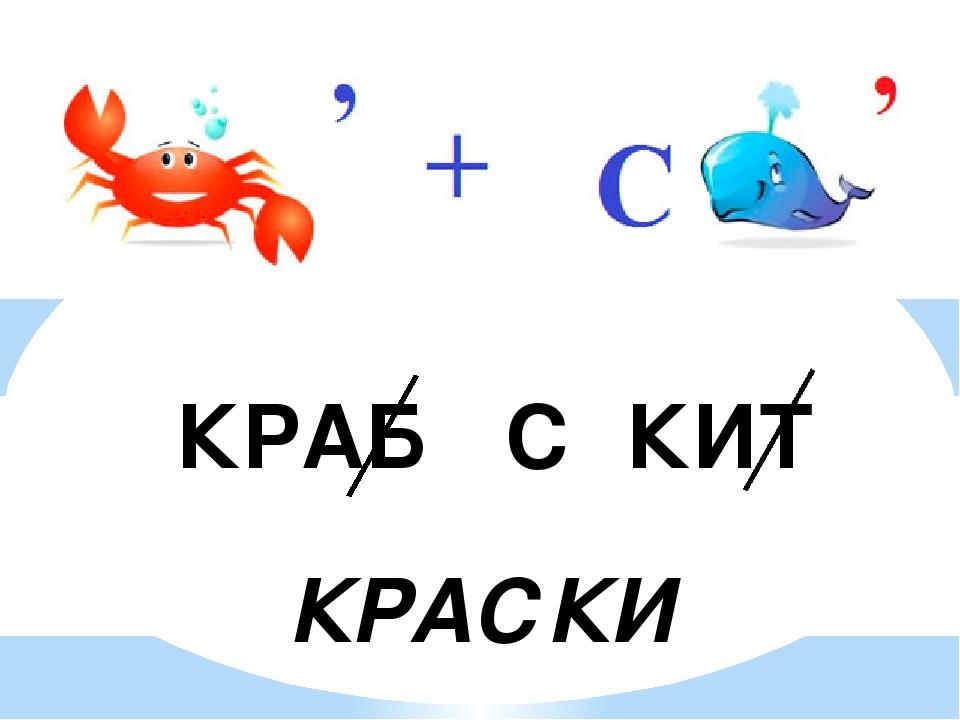 КРАСКИ КРАБ КИТ С