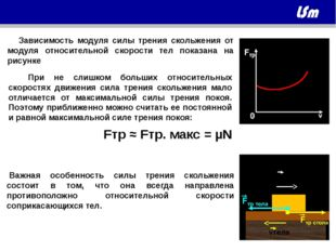 Зависимость модуля силы трения скольжения от модуля относительной скорости т