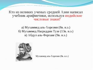 Кто из великих ученых средней Азии написал учебник арифметики, используя инд
