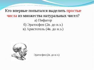 Кто впервые попытался выделить простые числа из множества натуральных чисел?