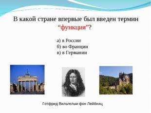 """В какой стране впервые был введен термин """"функция""""? а) в России б) во Франци"""