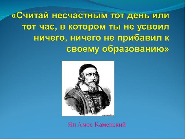 Ян Амос Каменский
