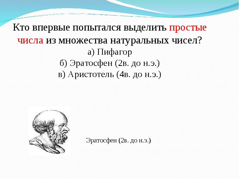 Кто впервые попытался выделить простые числа из множества натуральных чисел?...