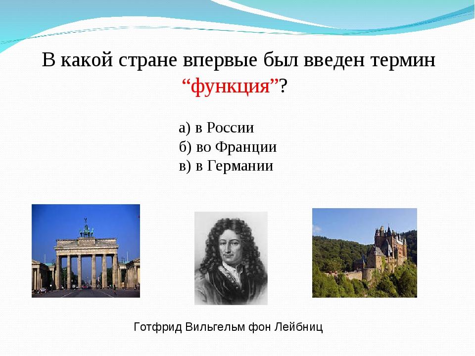 """В какой стране впервые был введен термин """"функция""""? а) в России б) во Франци..."""