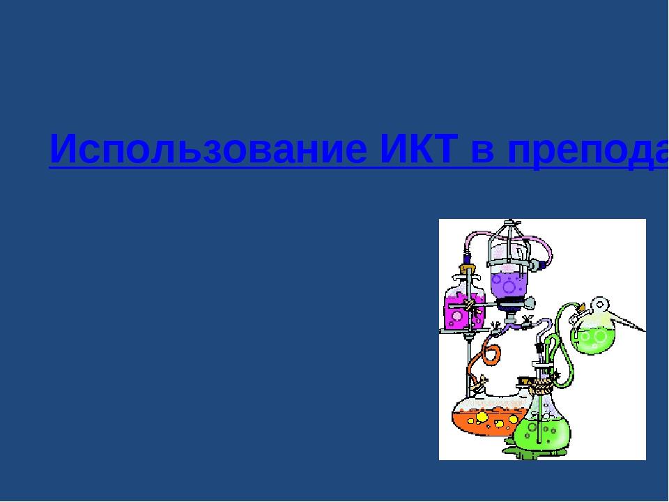 Использование ИКТ в преподавании химии