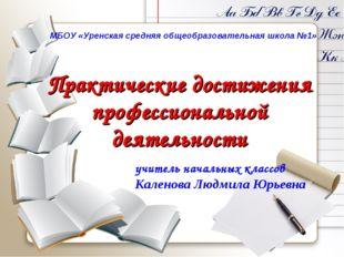 МБОУ «Уренская средняя общеобразовательная школа №1» Практические достижения