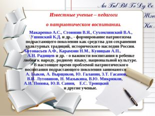 Известные ученые – педагоги о патриотическом воспитании. Макаренко А.С., Стою