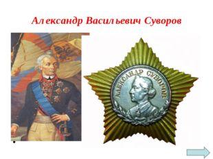 Александр Васильевич Суворов Полководец, имя которого составляет честь и слав