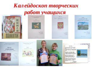 Калейдоскоп творческих работ учащихся
