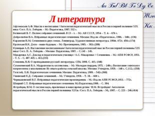 Литература Афтонасьев А.Ф. Мысли о воспитании //Антология педагогической мысл