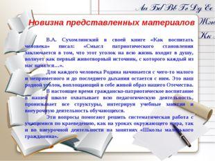 Новизна представленных материалов В.А. Сухомлинский в своей книге «Как воспи