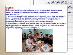 Задачи: 1. Воспитание патриотических качеств младших школьников через вовлече