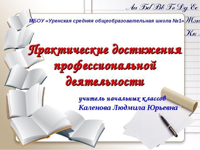 МБОУ «Уренская средняя общеобразовательная школа №1» Практические достижения...