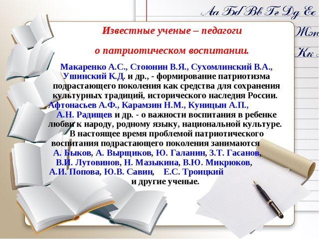 Известные ученые – педагоги о патриотическом воспитании. Макаренко А.С., Стою...