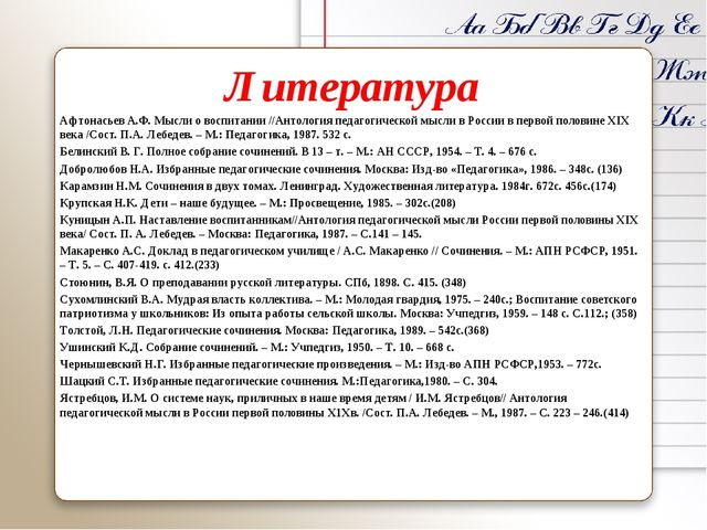 Литература Афтонасьев А.Ф. Мысли о воспитании //Антология педагогической мысл...