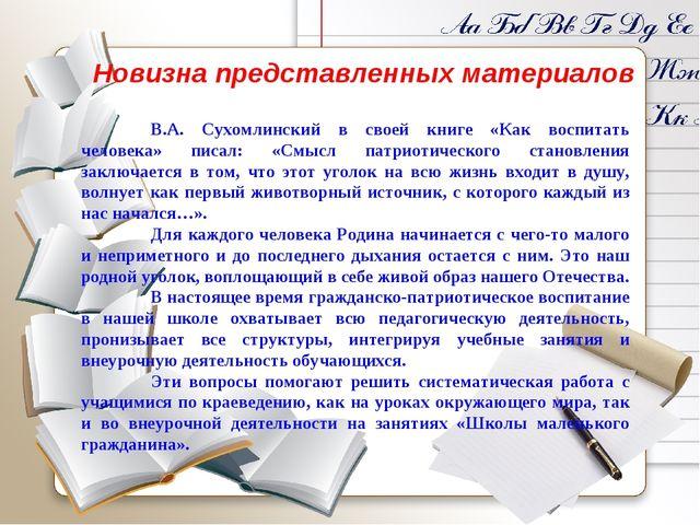 Новизна представленных материалов В.А. Сухомлинский в своей книге «Как воспи...