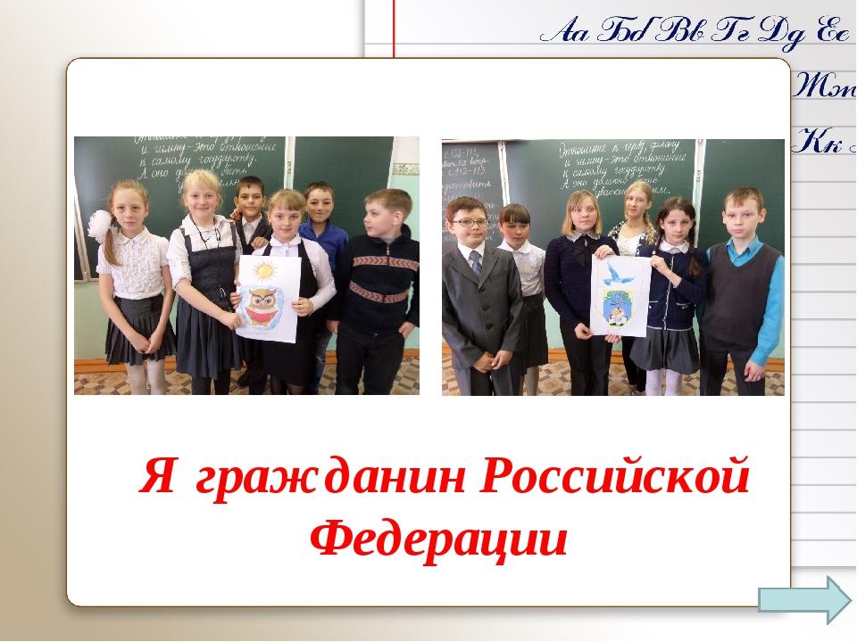 Я гражданин Российской Федерации