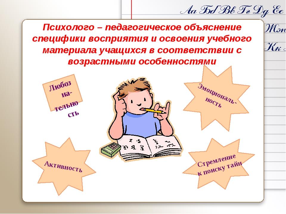 Психолого – педагогическое объяснение специфики восприятия и освоения учебног...