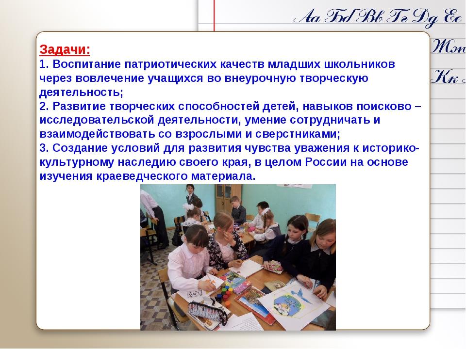 Задачи: 1. Воспитание патриотических качеств младших школьников через вовлече...