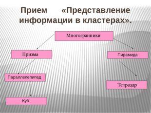 Прием «Представление информации в кластерах». Многогранники Призма Параллелеп