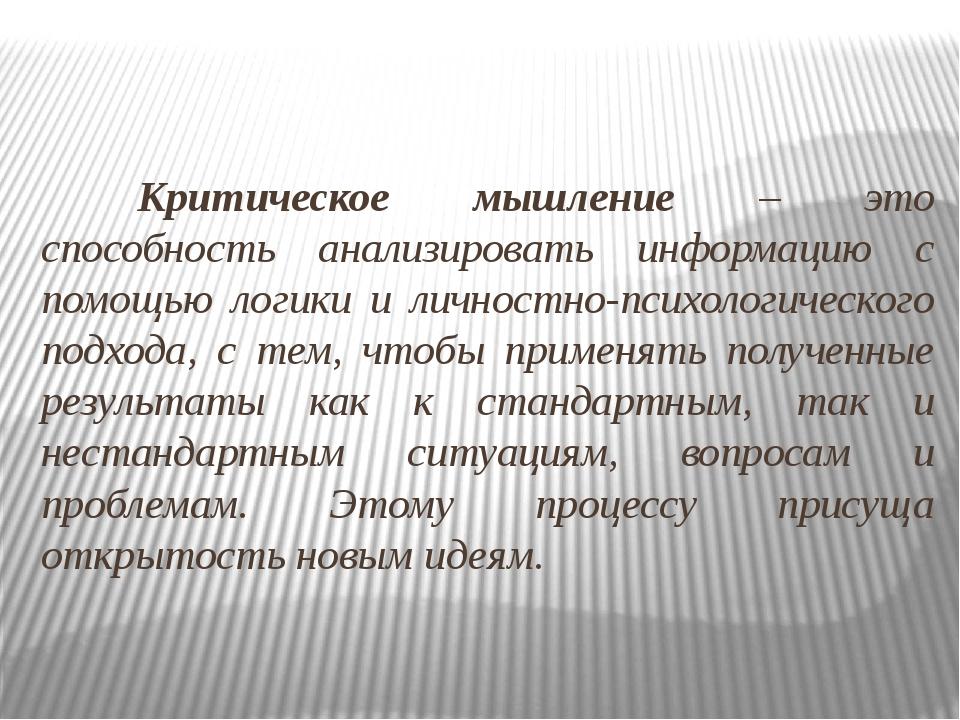 Критическое мышление – это способность анализировать информацию с помощью л...