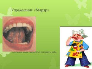 Упражнение «Маряр» - Приоткрыть рот - Кончиком языка покрасить ( погладить) н