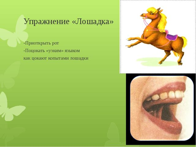 Упражнение «Лошадка» -Приоткрыть рот -Поцокать «узким» языком как цокают копы...