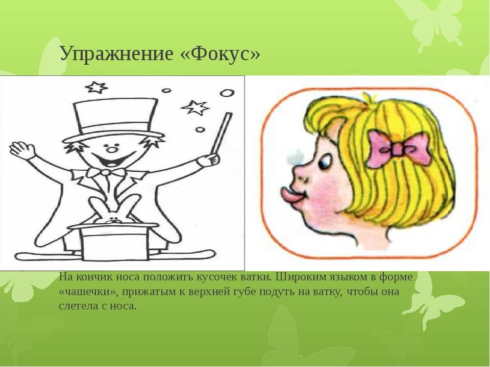 Упражнение «Фокус» На кончик носа положить кусочек ватки. Широким языком в фо...