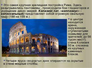 Это самая крупная зрелищная постройка Рима. Здесь разыгрывались пантомимы , п