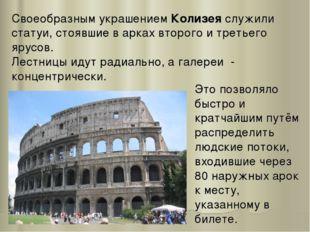 Своеобразным украшением Колизея служили статуи, стоявшие в арках второго и тр