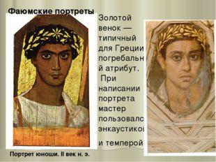 Золотой венок — типичный для Греции погребальный атрибут. При написании портр