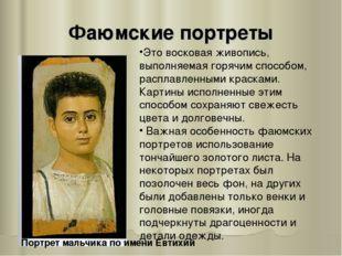 Фаюмские портреты Портрет мальчика по имени Евтихий Это восковая живопись, вы
