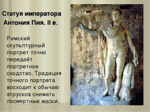 Статуя императора Антония Пия. II в. Римский скульптурный портрет точно перед